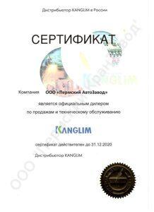 Сертификат оригинал 2019ПАЗ KANGLIM1234 (1)